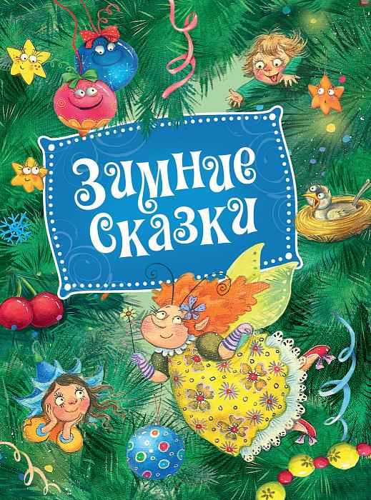 Книга - Зимние сказкиБибилиотека детского сада<br>Книга - Зимние сказки<br>