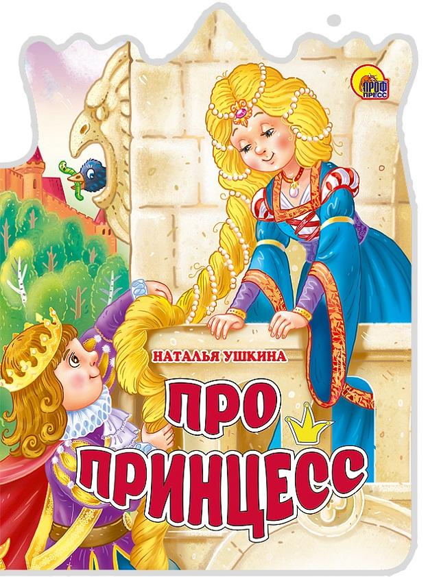 Купить Книга - Вырубка большая - Про принцесс, Проф Пресс
