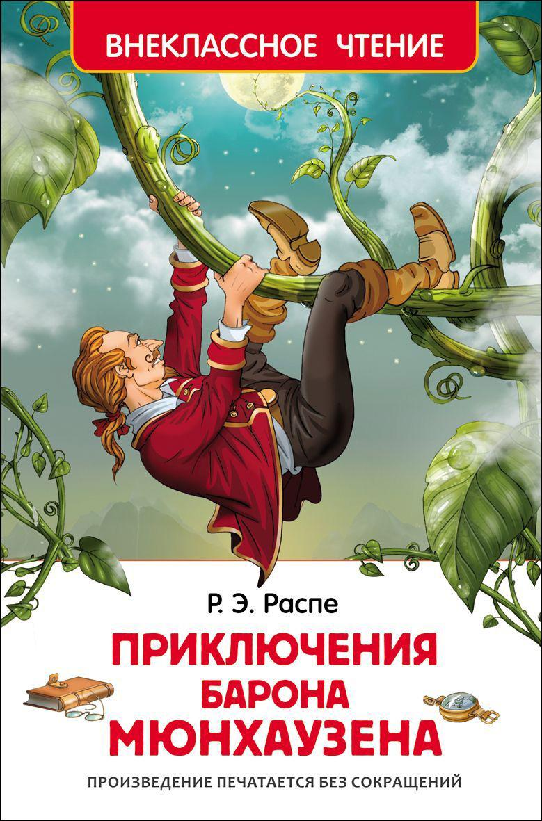 Книга - Внеклассное чтение - Распэ Р. Приключения барона МюнхаузенаВнеклассное чтение 6+<br>Книга - Внеклассное чтение - Распэ Р. Приключения барона Мюнхаузена<br>