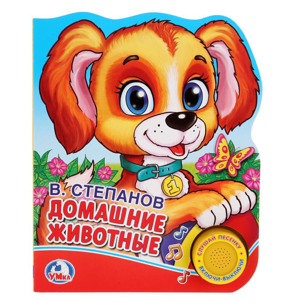 Купить со скидкой Книга - В. А. Степанов. Домашние животные, 1 кнопка с песенкой