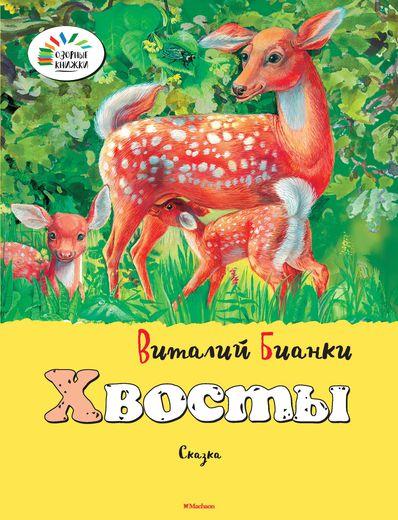 Купить Сказка В. Бианки «Хвосты» из серии «Озорные Книжки», Махаон