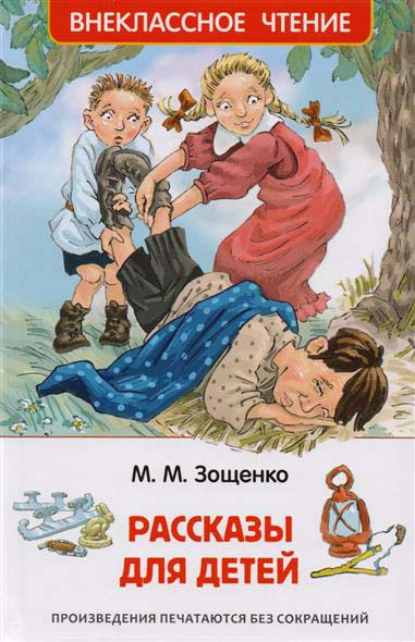 Купить Внеклассное чтение - Рассказы для детей, Росмэн
