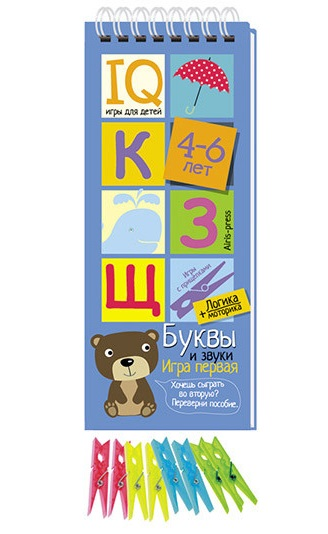 Купить Игры с прищепками – Буквы и звуки, Айрис-пресс