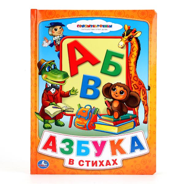 Подарочная книга из картона в пухлой обложке «Азбука в стихах»Учим буквы и цифры<br>Подарочная книга из картона в пухлой обложке «Азбука в стихах»<br>