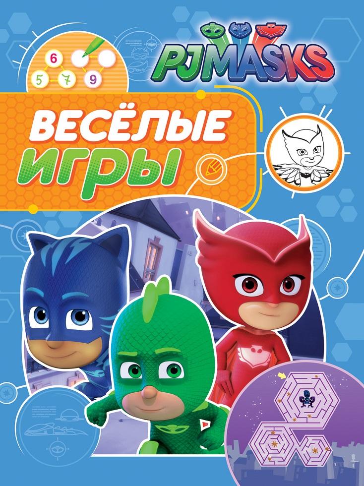 Купить Книга с заданиями из серии Герои в масках - Веселые игры, синяя, Росмэн