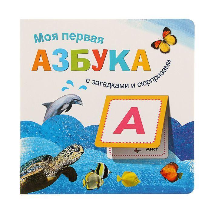 Книжки с загадками и сюрпризами - Моя первая азбукаУчим буквы и цифры<br>Книжки с загадками и сюрпризами - Моя первая азбука<br>