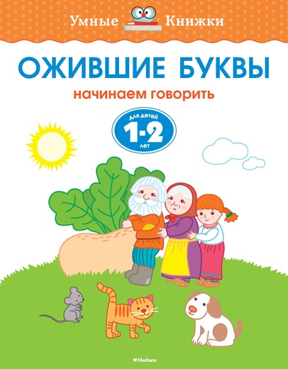 Купить Пособие из серии «Умные Книжки» - «Ожившие буквы. Начинаем говорить» для детей 1-2 года, Махаон