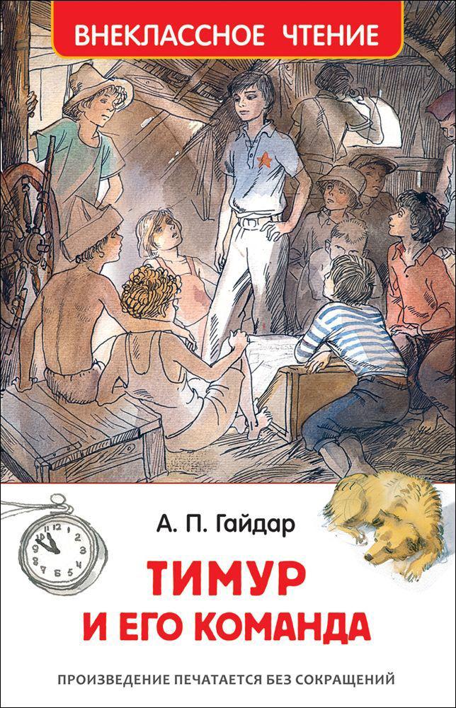 Купить Книга - Внеклассное чтение - Гайдар А. Тимур и его команда, Росмэн