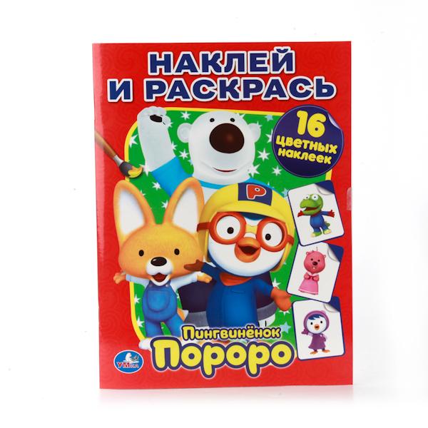 Купить Раскраска с наклейками Пингвинёнок Пороро - Наклей и раскрась, Умка