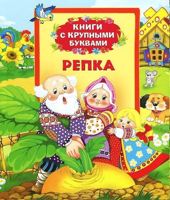 Книга «Репка»Читаем по слогам<br>В книгу вошли: <br>-  Репка <br>-  Кот, козел да баран <br>-  У стараха глаза велики <br>