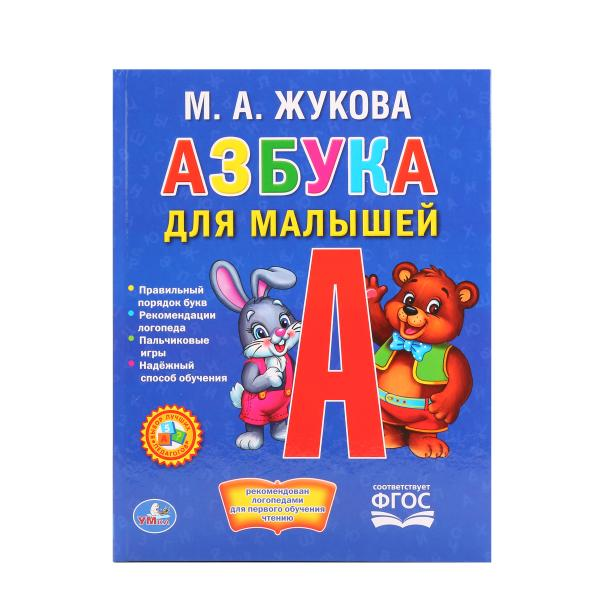 Купить Книга в твердом переплете М. Жукова. Азбука для малышей из серии Любимая Библиотека, Умка