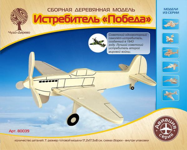 Модель деревянная сборная - Истребитель ПобедаМодели самолетов для склеивания<br>Модель деревянная сборная - Истребитель Победа<br>