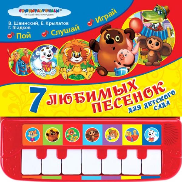 Купить Книжка-пианино с 7 клавишами и песенками – Союзмультфильм, 7 песенок для детского сада, Умка