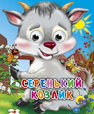 Мини-книжка с глазками - Серенький козликКниги для малышей<br>Мини-книжка с глазками - Серенький козлик<br>