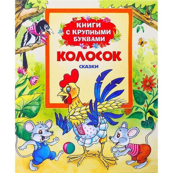 Книга с крупными буквами – КолосокЧитаем по слогам<br>Книга с крупными буквами – Колосок<br>