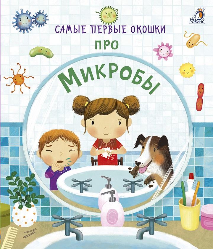 Купить Книга из серии Самые первые окошки - Про микробы, РОБИНС