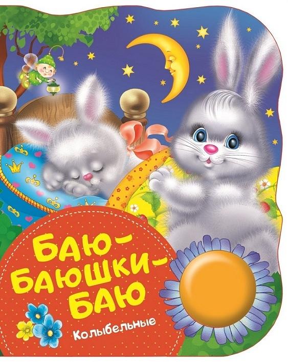 Поющие книги - Баю-баюшки-баю, колыбельные