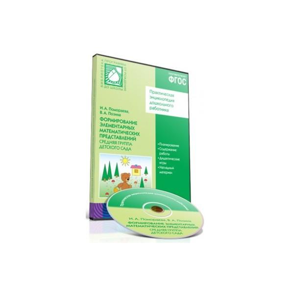 CD-диск с обучающей программой – Формирование элементарных математических представлений, 4-5 лет, средняя группаЧтение для родителей<br>CD-диск с обучающей программой – Формирование элементарных математических представлений, 4-5 лет, средняя группа<br>