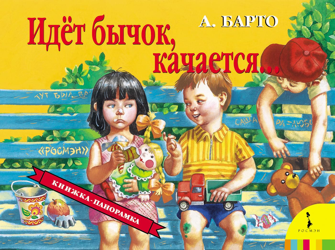 Панорамная книга - Идет бычок качается. А.БартоКниги-панорамы<br>Панорамная книга - Идет бычок качается. А.Барто<br>