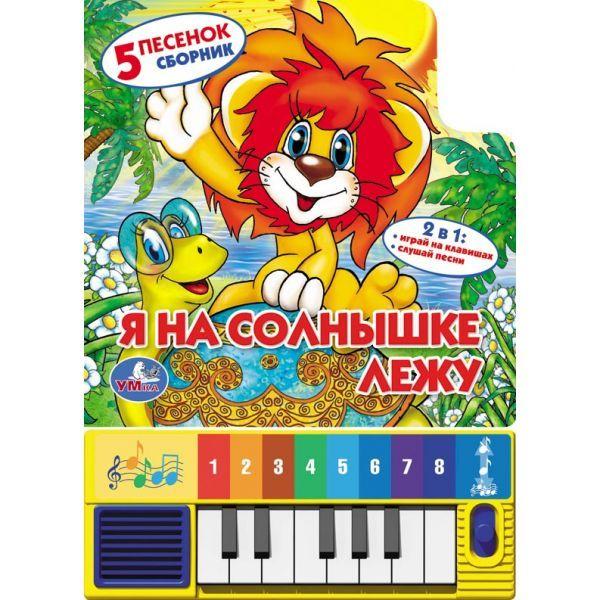 Книга-пианино - Я на солнышке лежуКниги со звуками<br>Книга-пианино - Я на солнышке лежу<br>