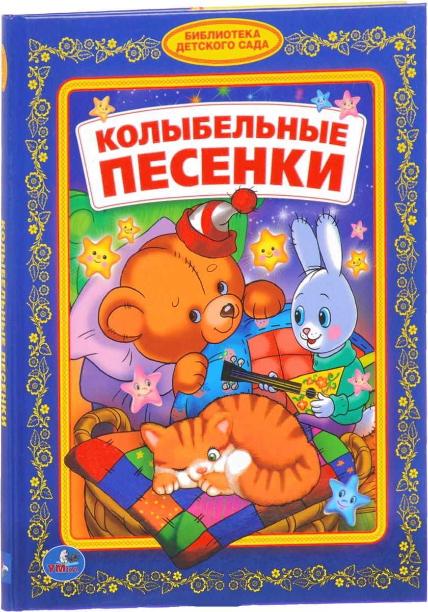 Книга из серии Библиотека детского сада - Колыбельные песенки