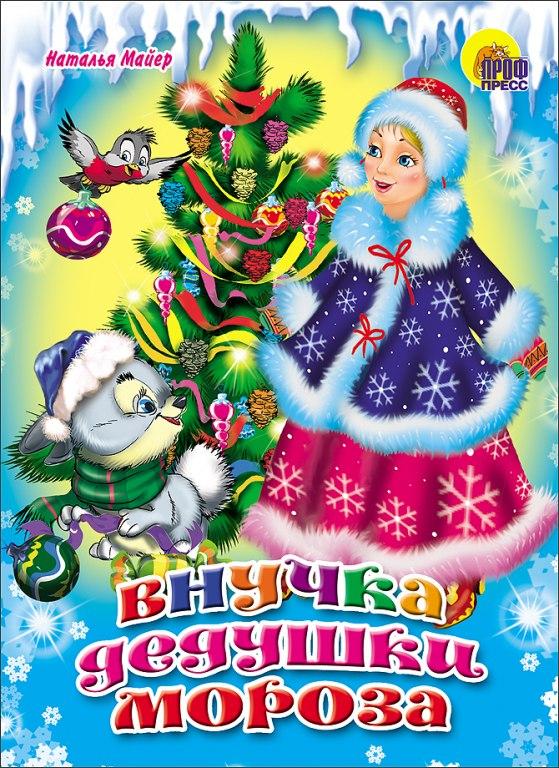 Книга из серии Новый Год. Картонка-мини - Внучка Дедушки МорозаНовый Год<br>Книга из серии Новый Год. Картонка-мини - Внучка Дедушки Мороза<br>
