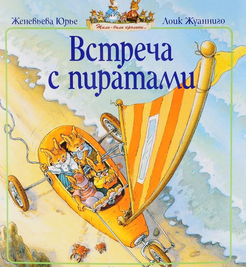Книга Ж. Юрье Встреча с пиратами в мягкой обложке из серии Жили-были кроликиКниги вне серий<br>Книга Ж. Юрье Встреча с пиратами в мягкой обложке из серии Жили-были кролики<br>