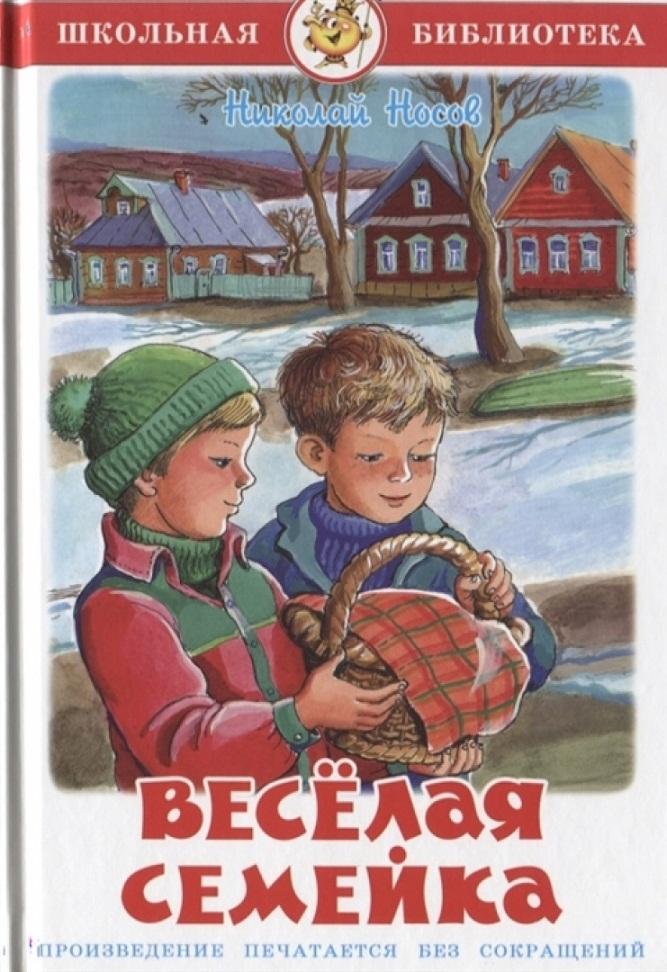 Купить Книга Н. Носов - Школьная библиотека - Веселая семейка, Самовар