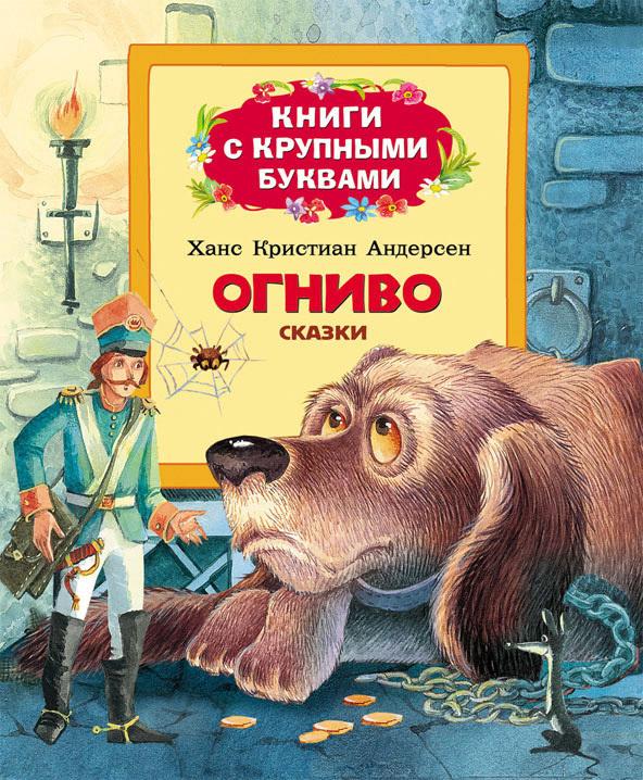 Книги с крупными буквами «Огниво»Классная классика<br>В книгу вошли:<br><br>- «Огниво». <br>- «Новое платье короля».<br>