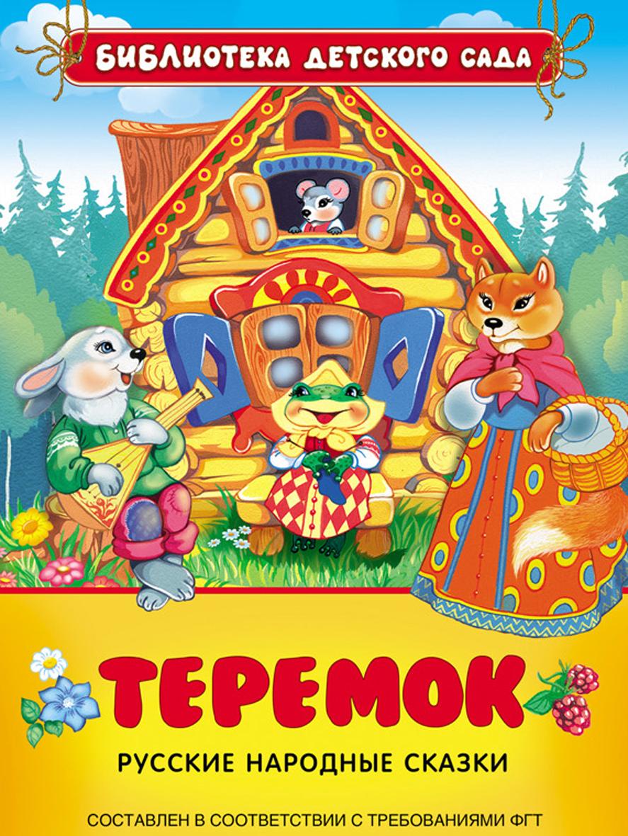 Книга «Русские народные сказки. Теремок»Бибилиотека детского сада<br>В книгу вошли:<br>- Теремок,<br>- Колобок,<br>-  Гуси-лебеди,<br>- Маша и медведь,<br>- Волк и козлята,<br>- Петушок и бобовое зернышко.<br>