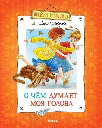 Книга Пивоварова И. - О чём думает моя головаКлассная классика<br>Книга Пивоварова И. - О чём думает моя голова<br>