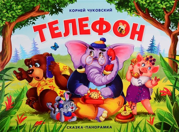 Книга. Сказки-панорамки. Телефон. К. Чуковского