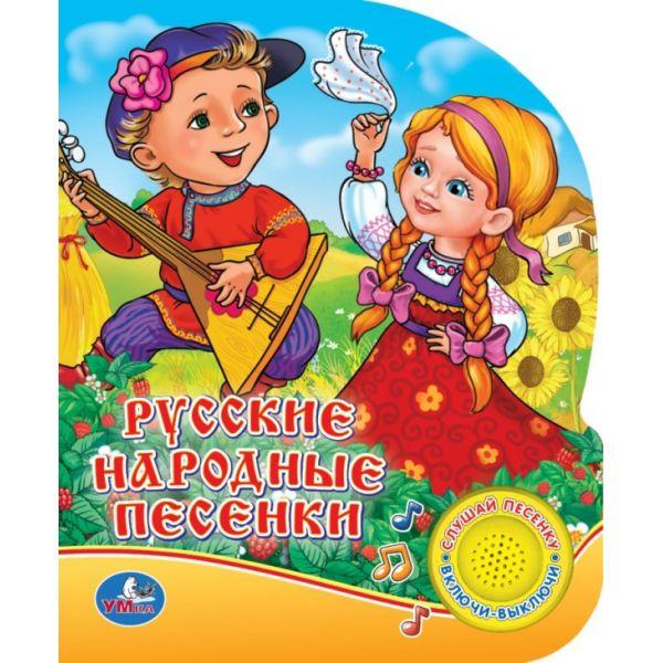 Озвученная книга – Русские народные песенки, кнопка с песенкойКниги со звуками<br>Озвученная книга – Русские народные песенки, кнопка с песенкой<br>