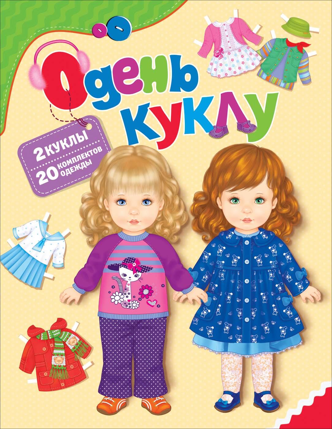 Книга-игрушка Одень куклуКниги для детского творчества<br>Книга-игрушка Одень куклу<br>