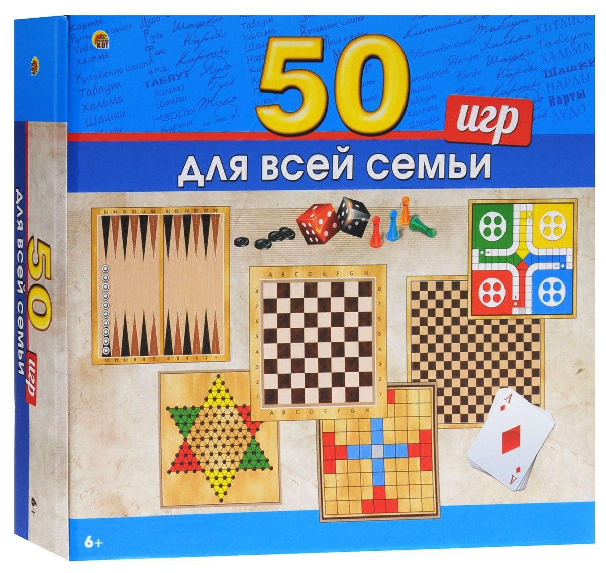 Купить Набор настольных игр для всей семьи, 50 игр в 1, Рыжий Кот