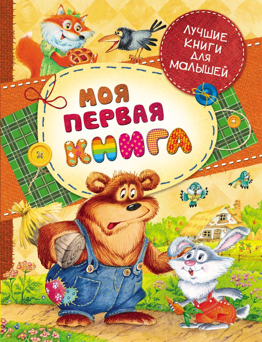 «Моя первая книга» из серии Лучшие книги для малышей от Toyway