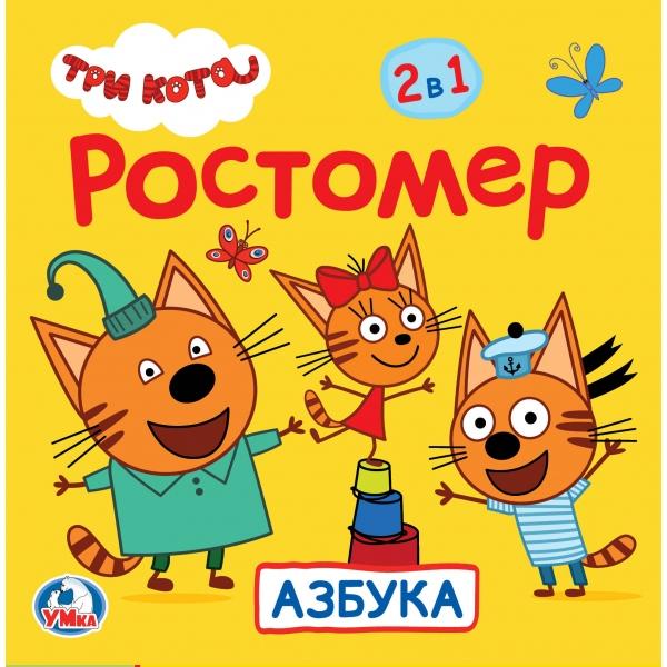Купить Ростомер 2 в 1 – Азбука из серии Три кота, Умка