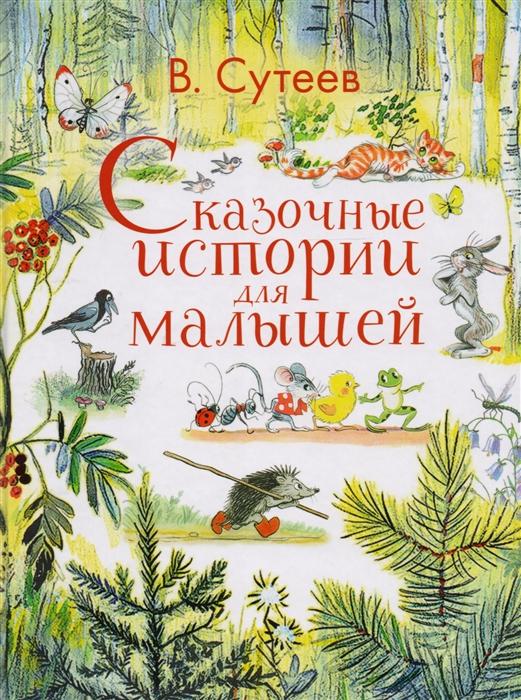 Купить Книга - Сказочные истории для малышей, АСТ