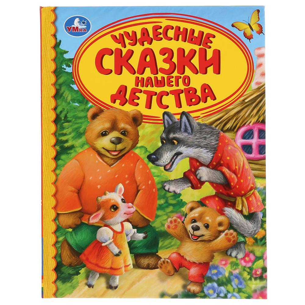 Купить Книга из серии Детская библиотека - Чудесные сказки нашего детства, Умка