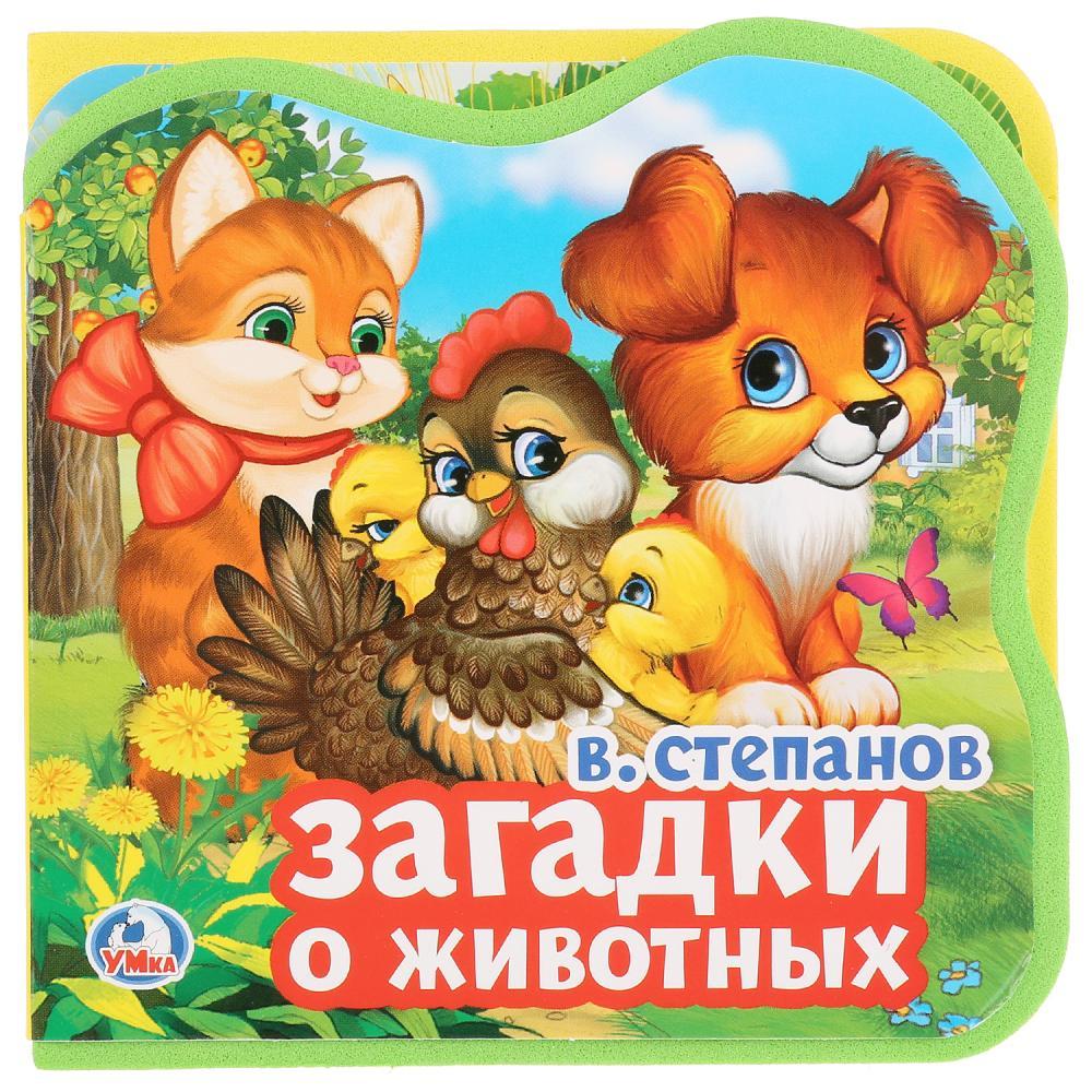 Купить Книжка EVA с вырубкой и пазлами - В. Степанов. Загадки о животных, Умка