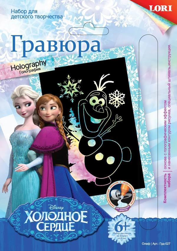 Гравюра Disney Холодное сердце - Олаф с эффектом голографикDisney<br>Гравюра Disney Холодное сердце - Олаф с эффектом голографик<br>