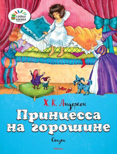 Купить Сказка из серии «Озорные книжки» - «Принцесса на горошине» Х.К. Андерсен, Махаон