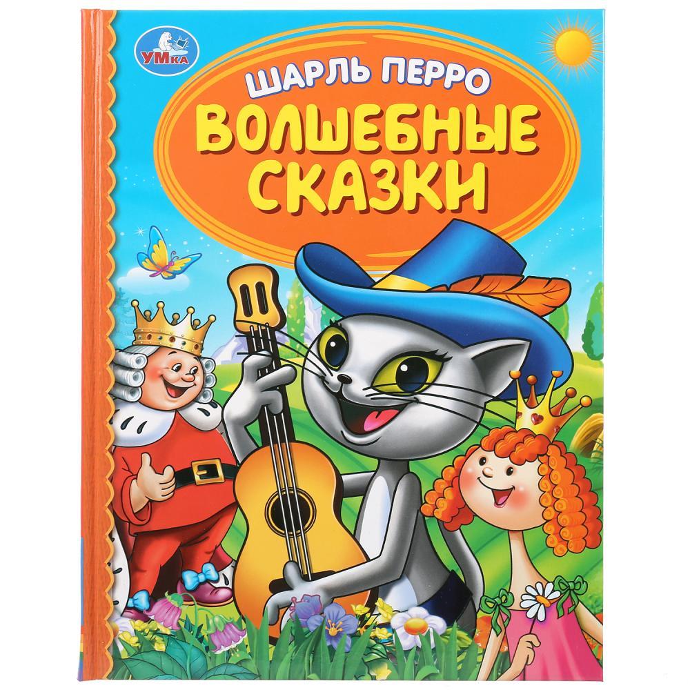 Купить Книга из серии Детская библиотека. Шарль Перро - Волшебные сказки, Умка