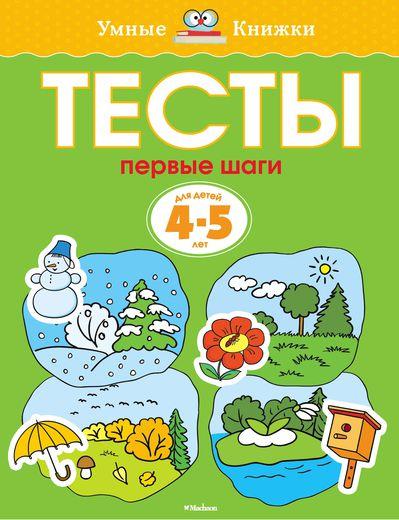 Книга «Тесты. Первые шаги» из серии Умные книги для детей от 4 до 5 летОбучающие книги и задания<br>Книга «Тесты. Первые шаги» из серии Умные книги для детей от 4 до 5 лет<br>