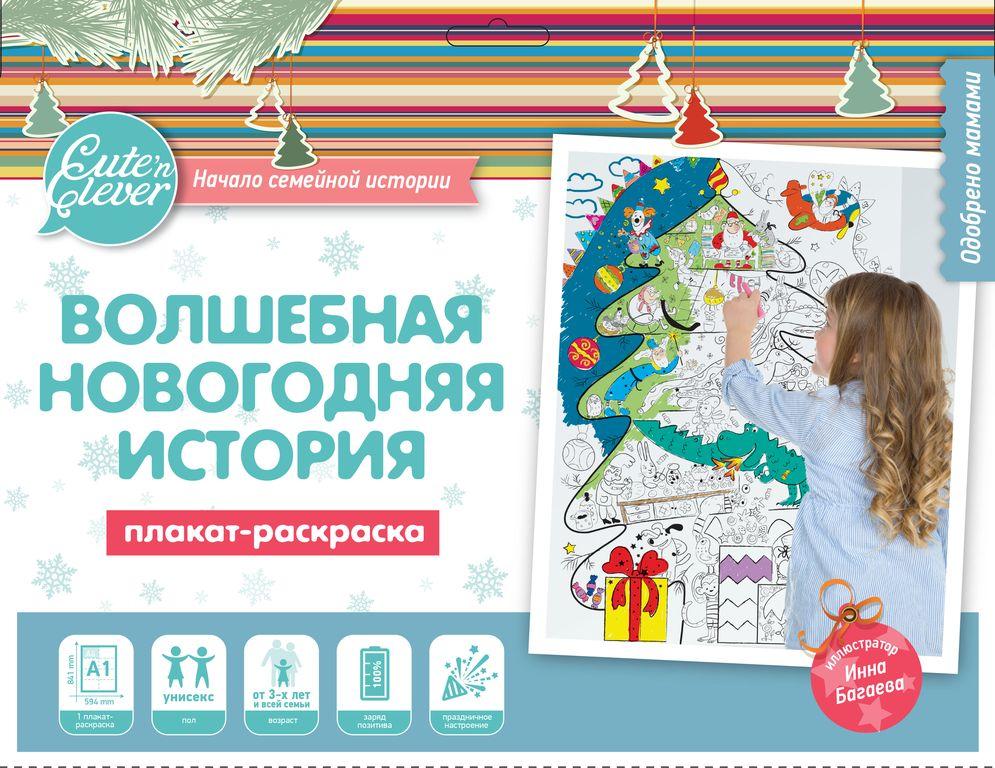 Плакат-раскраска - Волшебная Новогодняя История, формат А1Открытки, плакаты, календари<br>Плакат-раскраска - Волшебная Новогодняя История, формат А1<br>