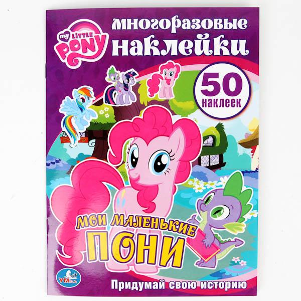 Многоразовые наклейки - Мои маленькие пони, 50 наклеекМоя маленькая пони (My Little Pony)<br>Многоразовые наклейки - Мои маленькие пони, 50 наклеек<br>