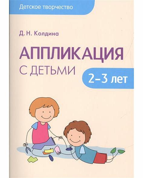 Мозаика-Синтез Книга Колдина Д. Н. - Аппликация с детьми 2-3 лет из серии Детское творчество