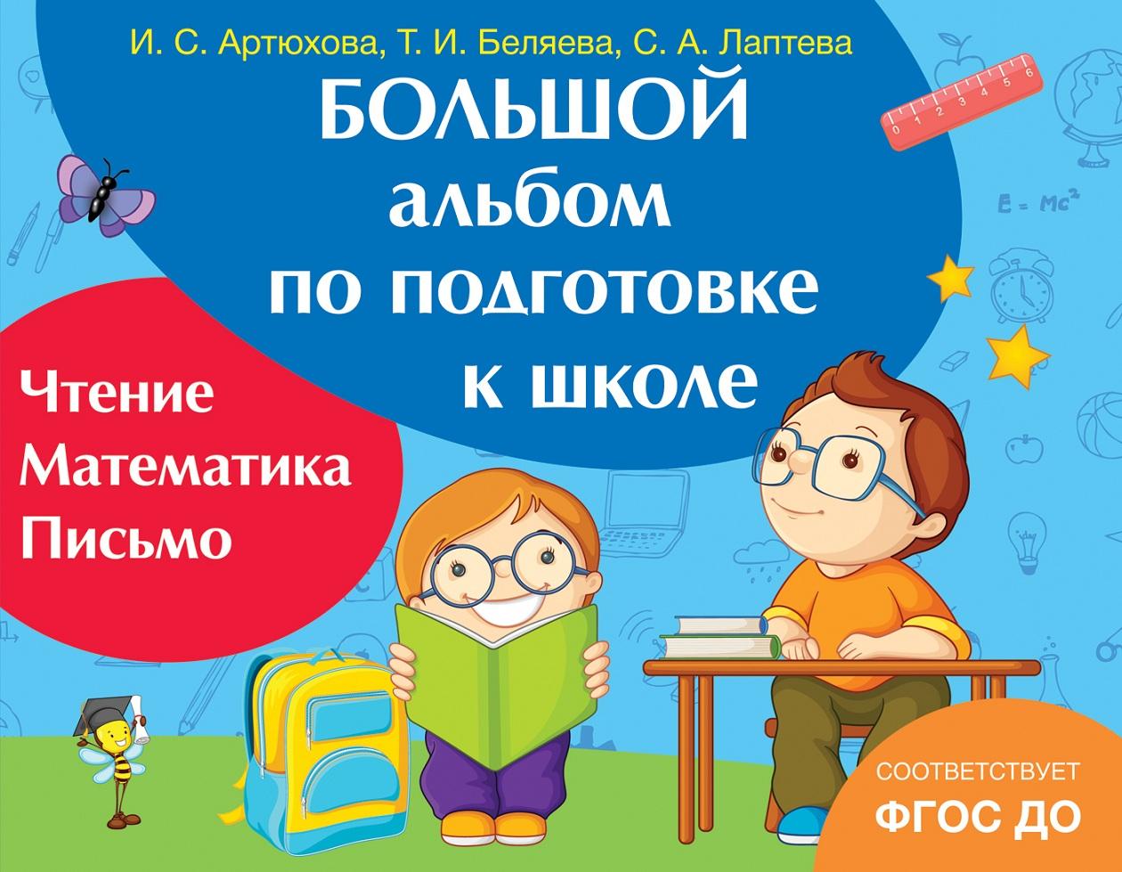 Большой альбом по подготовке к школеОбучающие книги и задания<br>Большой альбом по подготовке к школе<br>