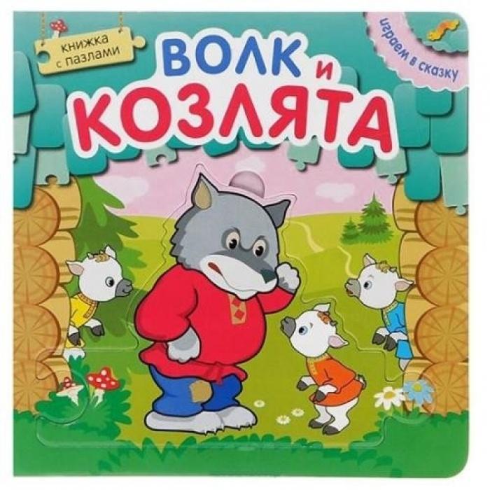 Мозаика-Синтез Книжка с пазлами из серии Играем в сказку - Волк и козлята