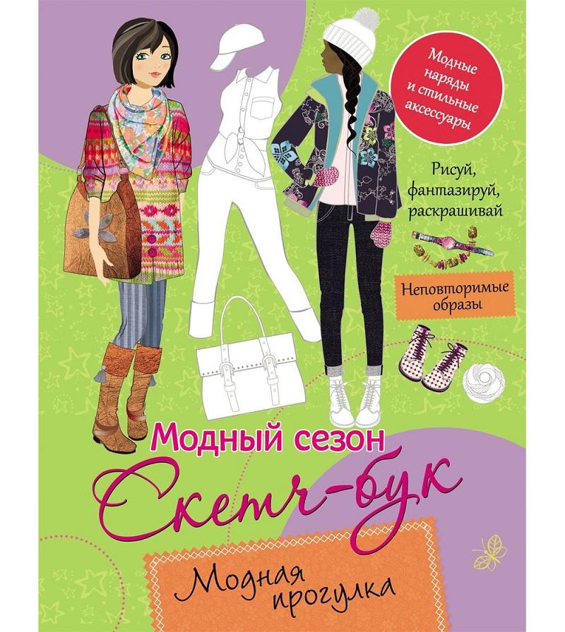 картинка Книга-раскраска из серии Модный сезон - Скетч-бук. Модная прогулка от магазина Bebikam.ru